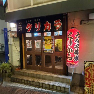 """東中野うなぎ串焼き""""くりから""""にてうなぎで粋に飲む。"""
