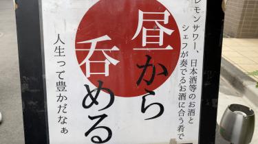 高円寺で昼飲み出来る居酒屋って結構あるんだな【平日編】※随時更新