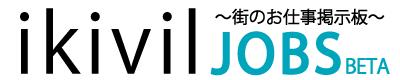 街のバイト・アルバイト・仕事の求人情報は【ikivilJOBS(イキビルジョブス)】