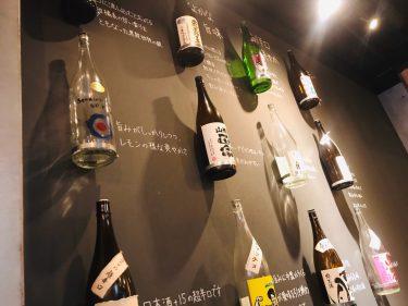 【高円寺/酒場ニホレモ】レモン×日本酒×昼飲=???
