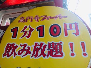 【高円寺せんべろ】全部セルフサービス!宅飲みよりもコスパが良い『でんでん串』が革命を起こす