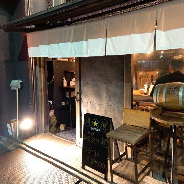 【恵比寿/サカバ ゑびす堂】激ウマ酒場のカリスマ大将からエンターテイメントを学ぶ