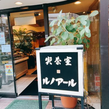 【恵比寿タバコ】恵比寿のルノアールが喫煙者にとってオアシス過ぎた!