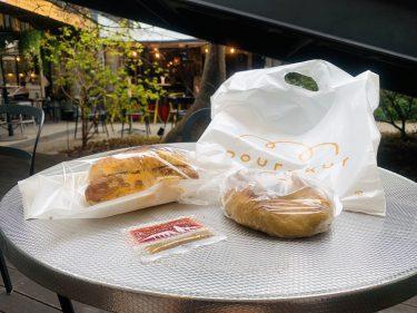 【ベーカリー/pour-kur(プルクル)】代々木を代表する低温熟成・自家製酵母使用のパン屋さん。代々木VILLAGEで優雅にクロワッサンを食してみた。