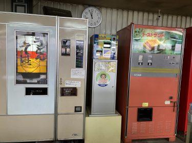 レトロ自販機の聖地群馬県 うどんやラーメン・トーストが勢揃い