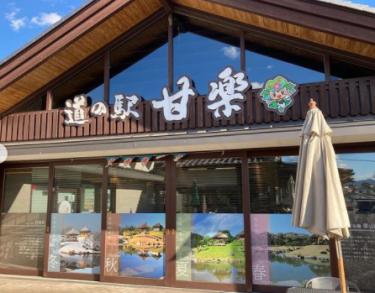 群馬県上野村・妙義山周辺道の駅とオススメグルメ